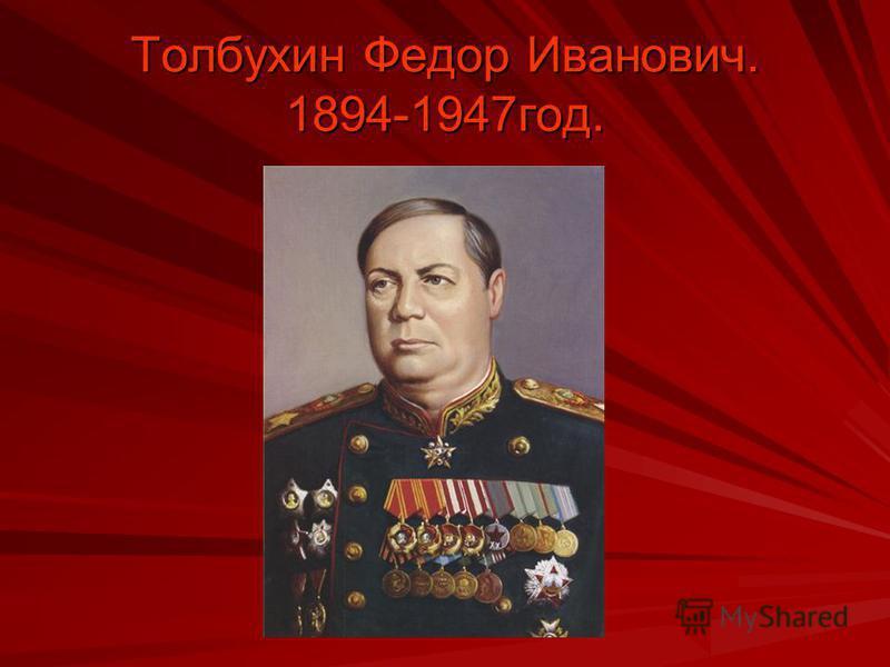 Толбухин Федор Иванович. 1894-1947 год.
