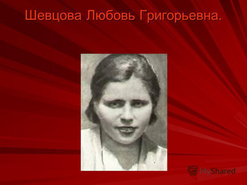 Шевцова Любовь Григорьевна.