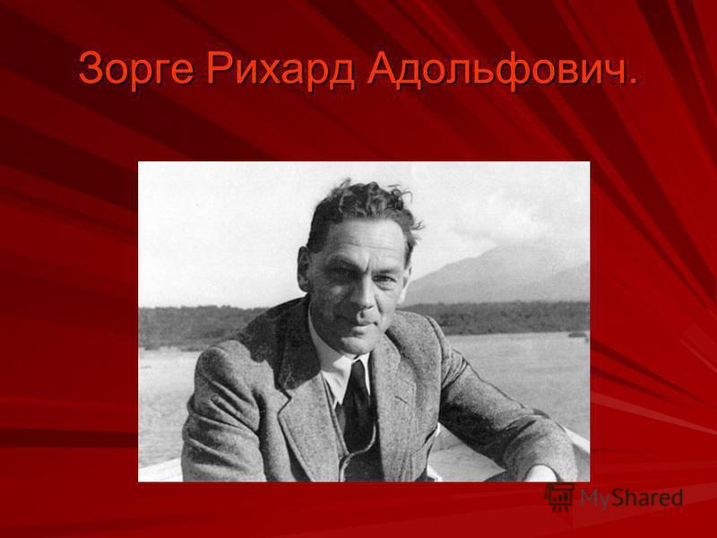 Зорге Рихард Адольфович.
