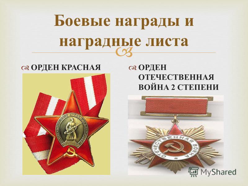 Боевые награды и наградные листа ОРДЕН КРАСНАЯ ЗВЕЗДА ОРДЕН ОТЕЧЕСТВЕННАЯ ВОЙНА 2 СТЕПЕНИ