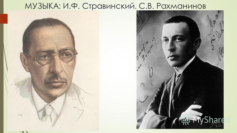 МУЗЫКА: И.Ф. Стравинский. С.В. Рахманинов