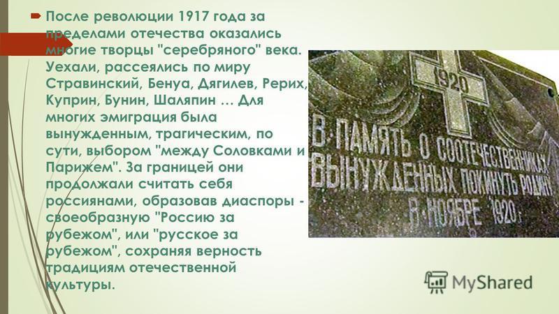 После революции 1917 года за пределами отечества оказались многие творцы