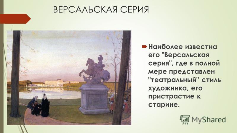 ВЕРСАЛЬСКАЯ СЕРИЯ Наиболее известна его Версальская серия, где в полной мере представлен театральный стиль художника, его пристрастие к старине.