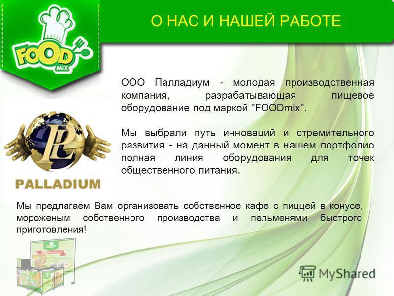ООО Палладиум - молодая производственная компания, разрабатывающая пищевое оборудование под маркой