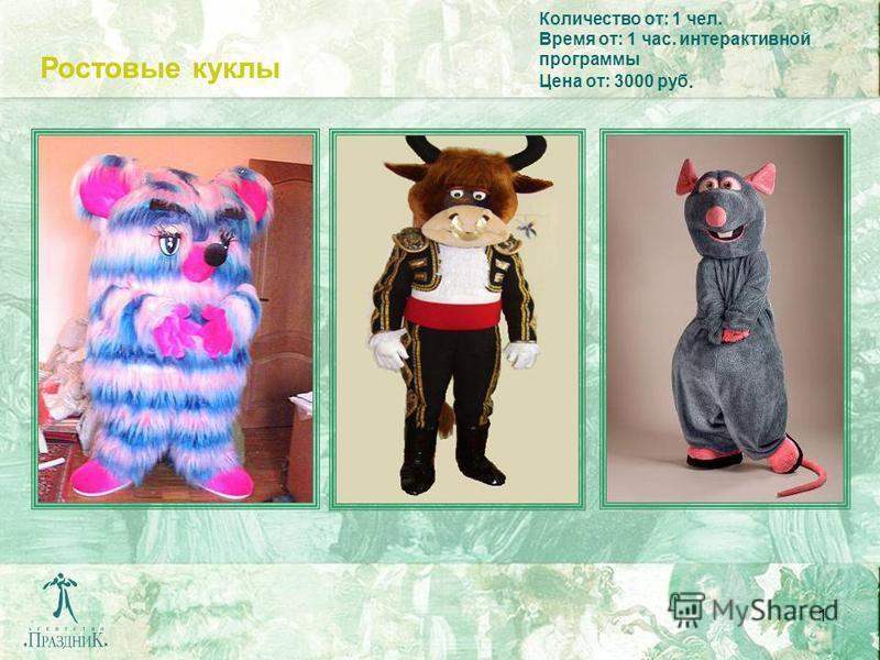 1 Ростовые куклы Количество от: 1 чел. Время от: 1 час. интерактивной программы Цена от: 3000 руб.