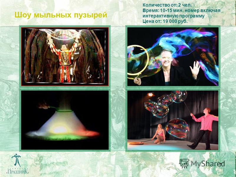 7 Шоу мыльных пузырей Количество от: 2 чел. Время: 10-15 мин. номер включая интерактивную программу Цена от: 19 000 руб.