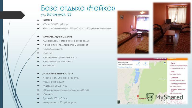 База отдыха «Чайка» ул. Встречная, 33 НОМЕРА