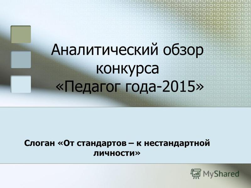Аналитический обзор конкурса «Педагог года-2015» Слоган «От стандартов – к нестандартной личности»