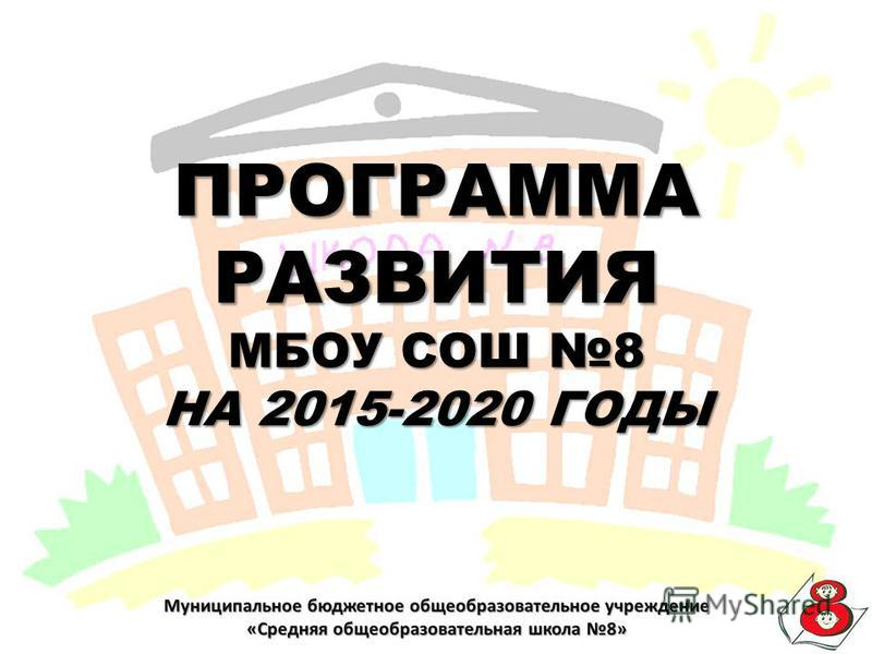 ПРОГРАММА РАЗВИТИЯ МБОУ СОШ 8 НА 2015-2020 ГОДЫ