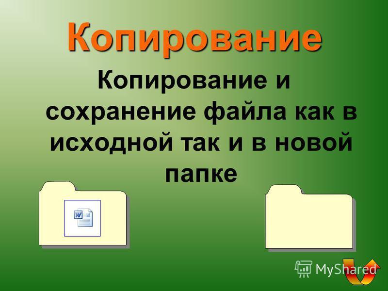 Копирование Копирование и сохранение файла как в исходной так и в новой папке