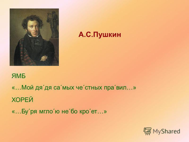 А.С.Пушкин ЯМБ «…Мой дя´дя са´мых че´стных пра´вил…» ХОРЕЙ «…Бу´ра мгла´ю не´бо кра´от…»