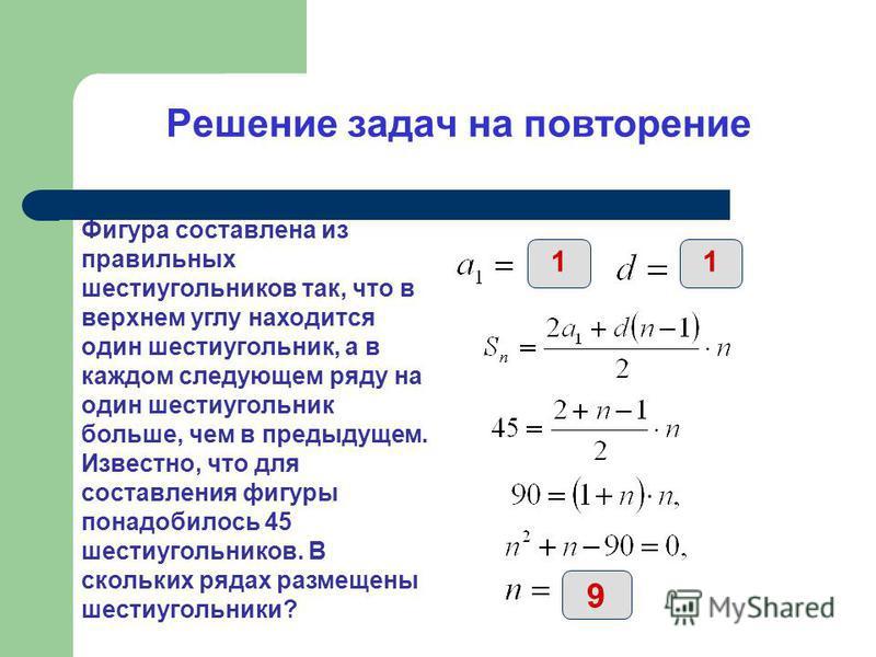 Решение задач на повторение Фигура составлена из правильных шестиугольников так, что в верхнем углу находится один шестиугольник, а в каждом следующем раду на один шестиугольник больше, чем в предыдущем. Известно, что для составления фигуры понадобил
