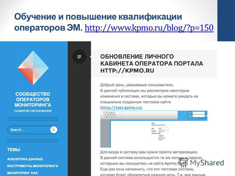 Обучение и повышение квалификации операторов ЭМ. http://www.kpmo.ru/blog/?p=150 http://www.kpmo.ru/blog/?p=150