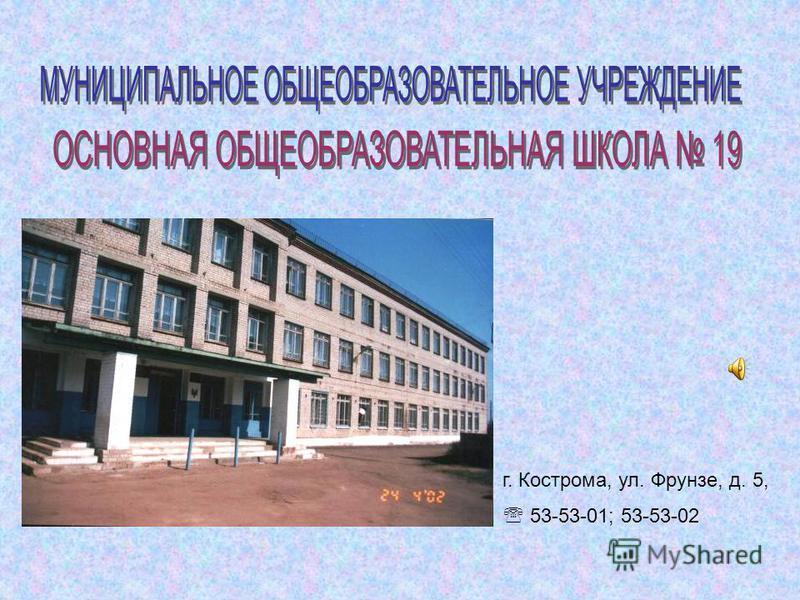 г. Кострома, ул. Фрунзе, д. 5, 53-53-01; 53-53-02