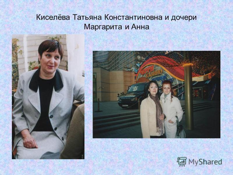 Киселёва Татьяна Константиновна и дочери Маргарита и Анна