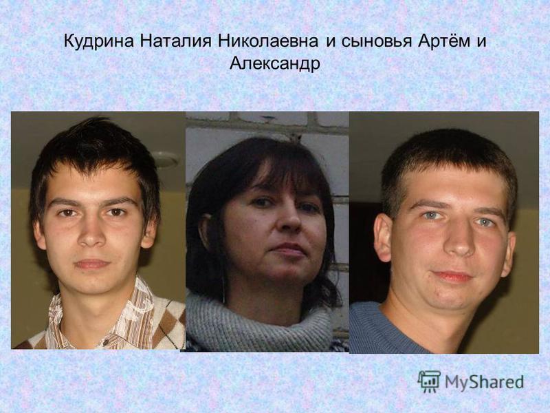 Кудрина Наталия Николаевна и сыновья Артём и Александр