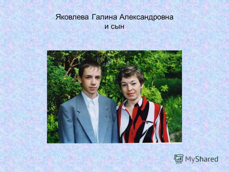 Яковлева Галина Александровна и сын