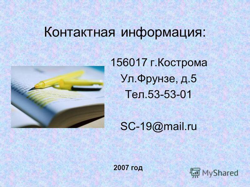 Контактная информация: 156017 г.Кострома Ул.Фрунзе, д.5 Тел.53-53-01 SC-19@mail.ru 2007 год