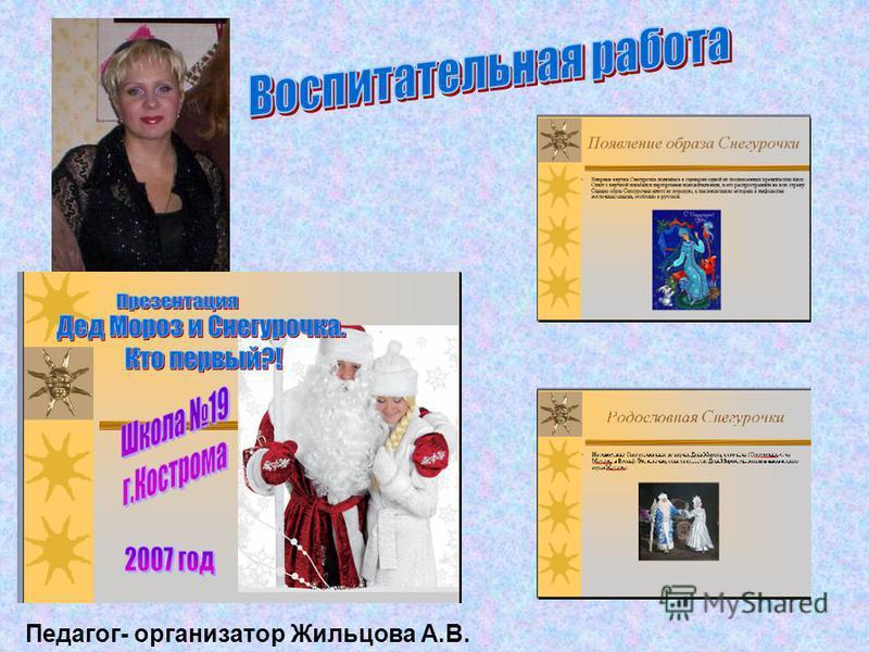 Педагог- организатор Жильцова А.В.