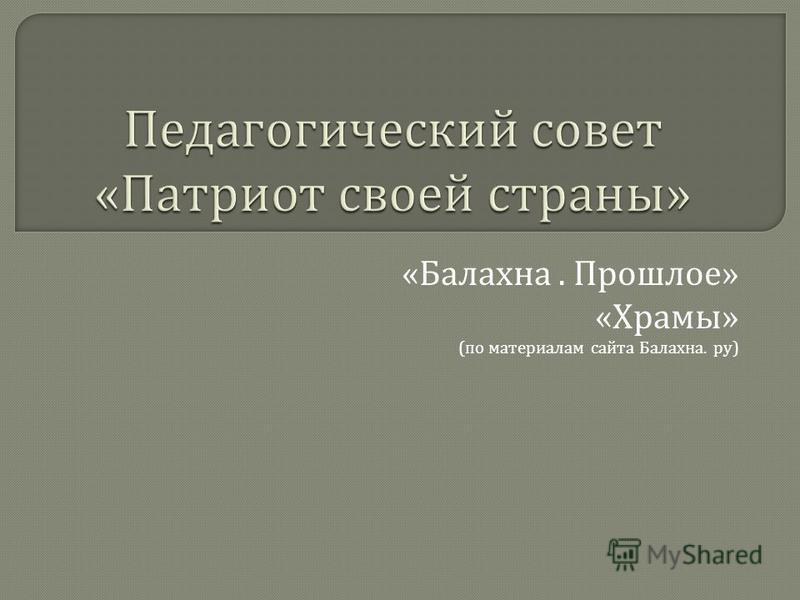 « Балахна. Прошлое » « Храмы » ( по материалам сайта Балахна. ру )