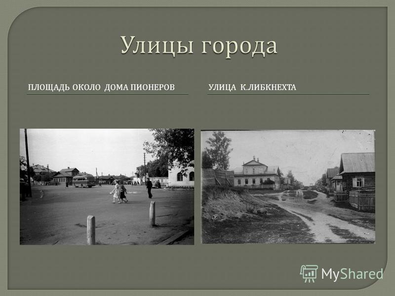 ПЛОЩАДЬ ОКОЛО ДОМА ПИОНЕРОВУЛИЦА К. ЛИБКНЕХТА