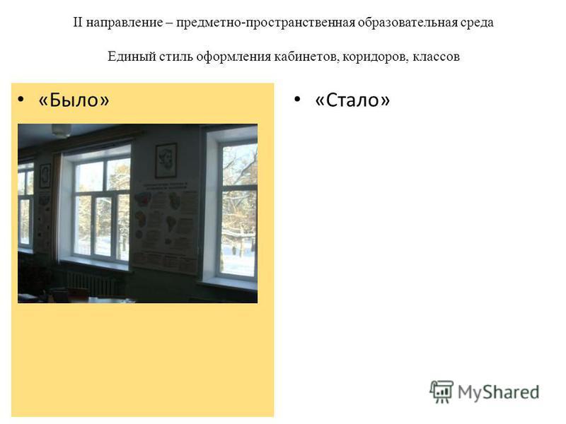 II направление – предметно-пространственная образовательная среда Единый стиль оформления кабинетов, коридоров, классов «Стало» «Было»