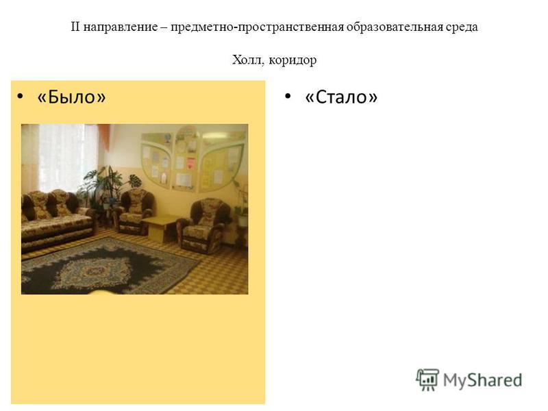II направление – предметно-пространственная образовательная среда Холл, коридор «Стало» «Было»