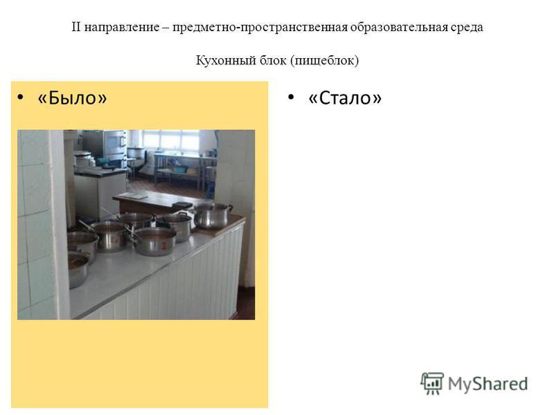 II направление – предметно-пространственная образовательная среда Кухонный блок (пищеблок) «Стало» «Было»