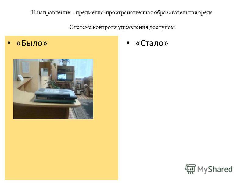 II направление – предметно-пространственная образовательная среда Система контроля управления доступом «Стало» «Было»