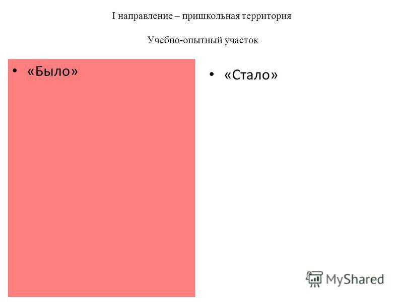 I направление – пришкольная территория Учебно-опытный участок «Стало» «Было»