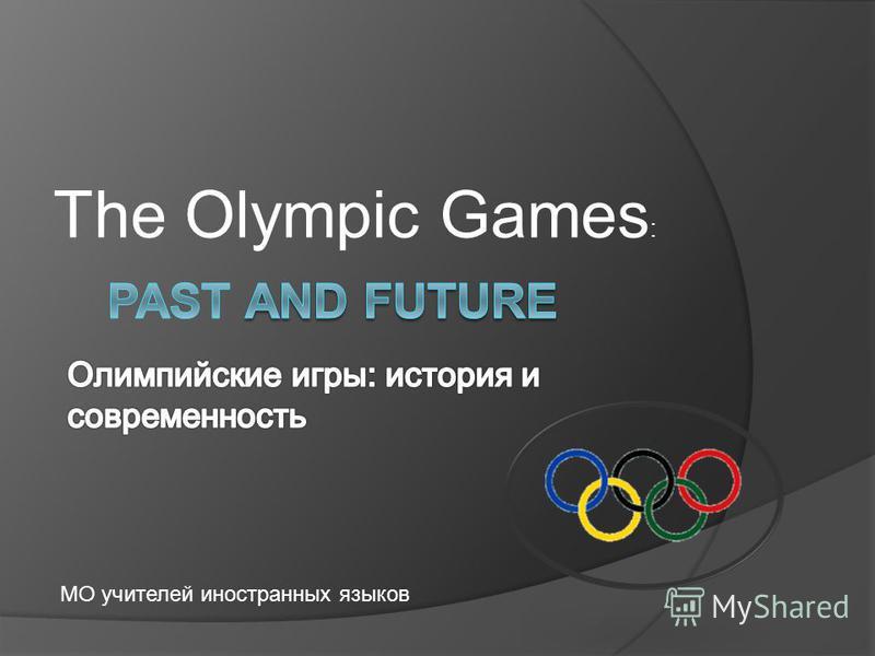The Olympic Games : МО учителей иностранных языков