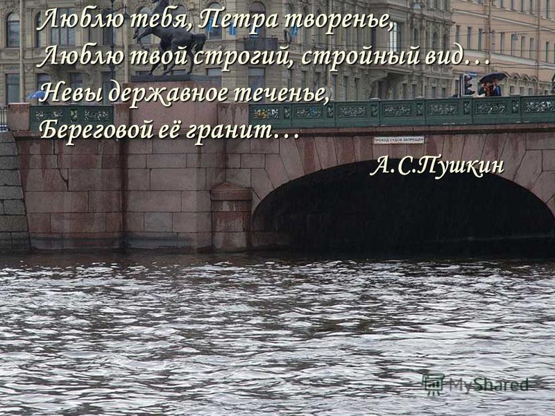 Люблю тебя, Петра творенье, Люблю твой строгий, стройный вид… Невы державное теченье, Береговой её гранит… А.С.Пушкин