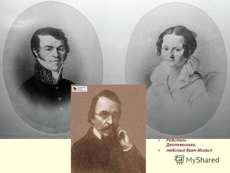 Родители Достоевского, любимый брат Михаил