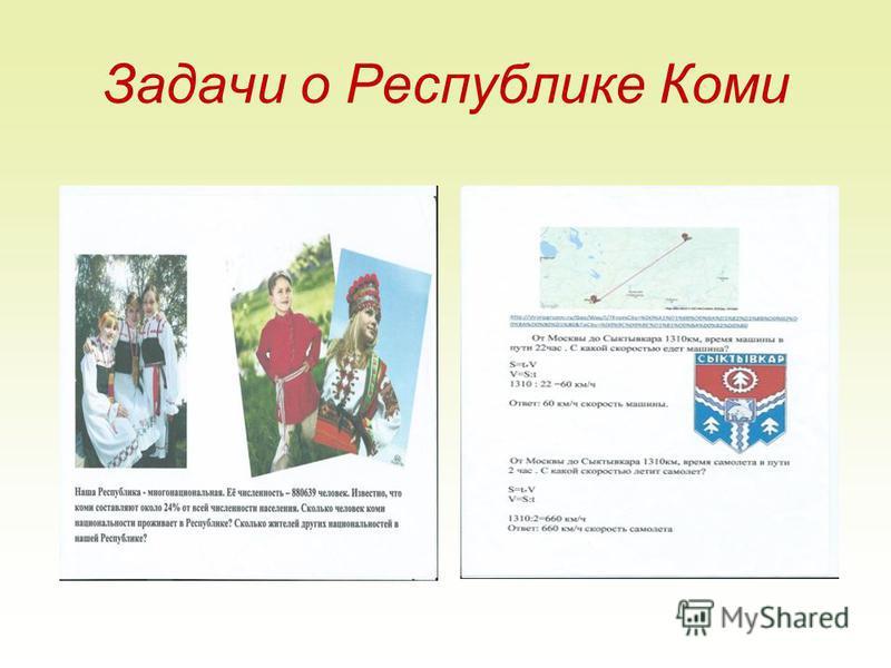 Задачи о Республике Коми