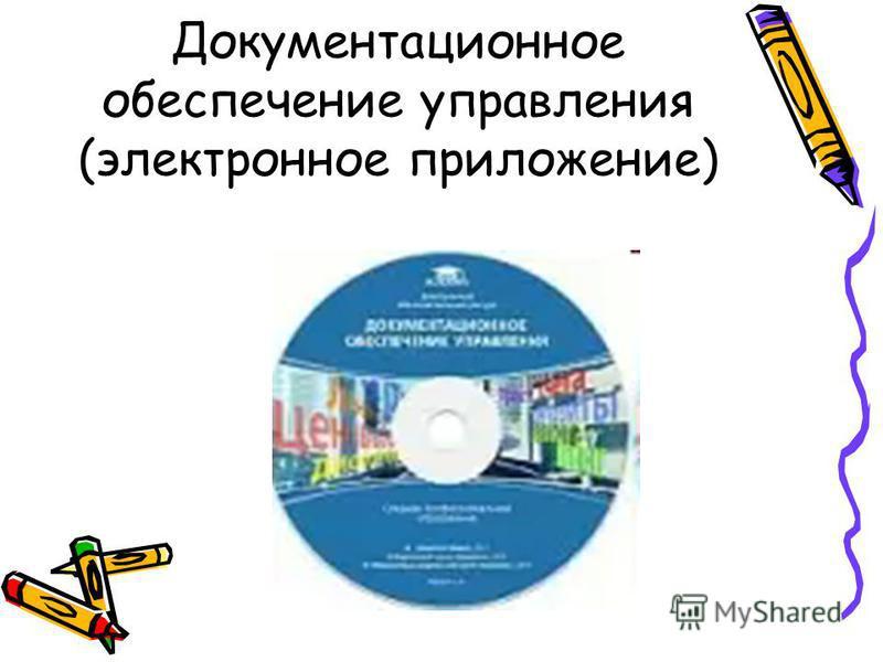 Документационное обеспечение управления (электронное приложение)