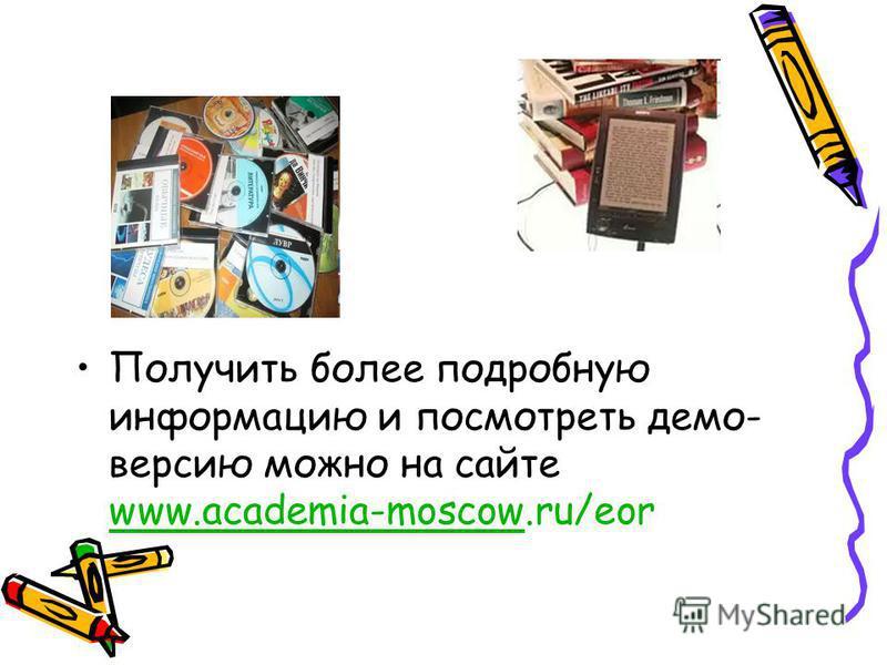 Получить более подробную информацию и посмотреть демо- версию можно на сайте www.academia-moscow.ru/eor www.academia-moscow