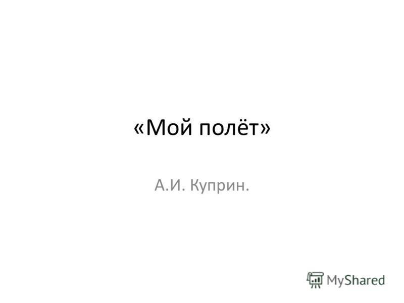 «Мой полёт» А.И. Куприн.