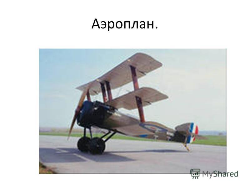 Аэроплан.
