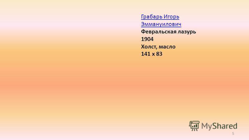 5 Грабарь Игорь Эммануилович Грабарь Игорь Эммануилович Февральская лазурь 1904 Холст, масло 141 х 83