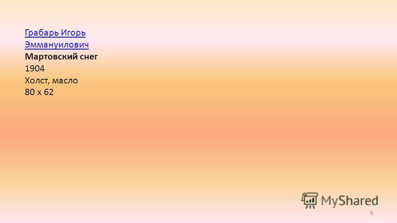 6 Грабарь Игорь Эммануилович Грабарь Игорь Эммануилович Мартовский снег 1904 Холст, масло 80 х 62