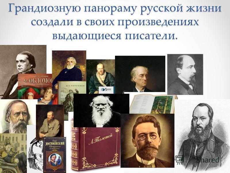 Грандиозную панораму русской жизни создали в своих произведениях выдающиеся писатели.