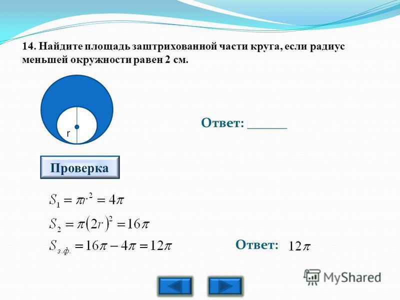 14. Найдите площадь заштрихованной части круга, если радиус меньшей окружности равен 2 см. Ответ: ______ Проверка Ответ: r