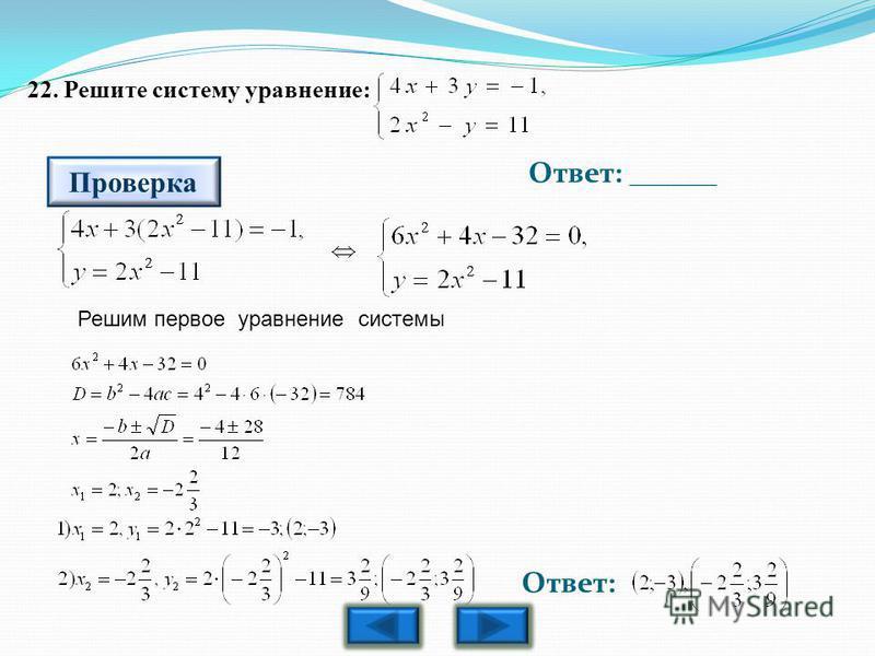 22. Решите систему уравнение: Ответ: ______ Проверка Ответ: Решим первое уравнение системы