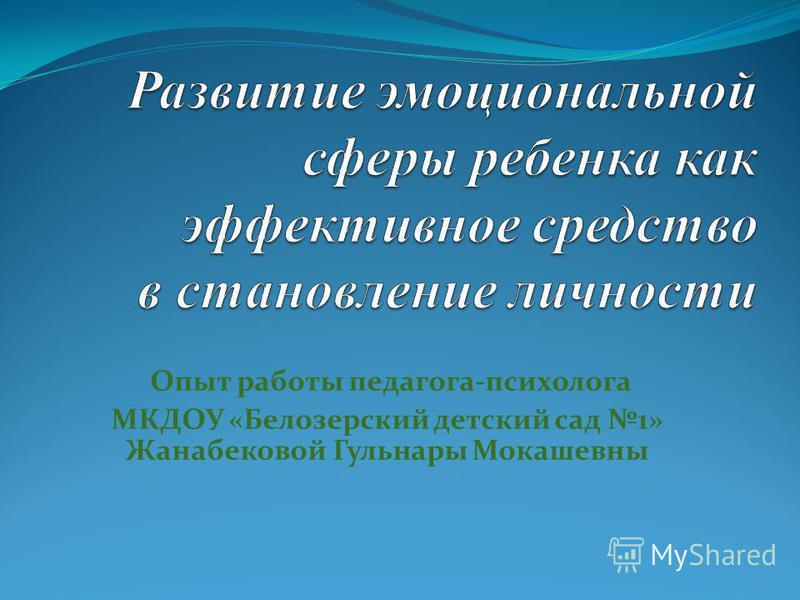 Опыт работы педагога-психолога МКДОУ «Белозерский детский сад 1» Жанабековой Гульнары Мокашевны
