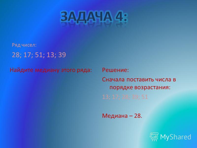 Ряд чисел: 65; 12; 48; 36; 7; 12