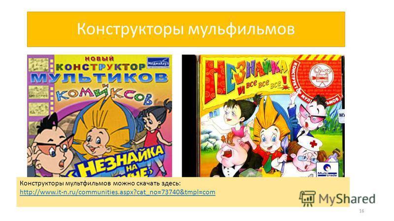 Конструкторы мультфильмов 16 Конструкторы мультфильмов можно скачать здесь: http://www.it-n.ru/сомmunitiеs.аsрx?саt_no=73740&tmрl=сом