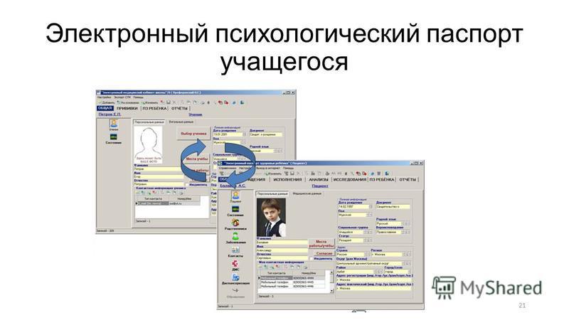 Электронный психологический паспорт учащегося 21