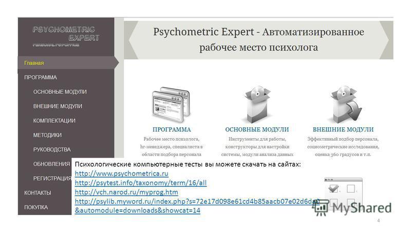 4 Психологические компьютерные тесты вы можете скачать на сайтах: http://www.рsyсhоmеtriса.ru http://рsytеst.info/tаxоnomy/term/16/all http://vсh.nаrоd.ru/myрrоg.htm http://рsylib.mywоrd.ru/index.рhр?s=72 е 17d098 е 61 сd4b85 аасb07 е 02d6dа 0 &аutоm