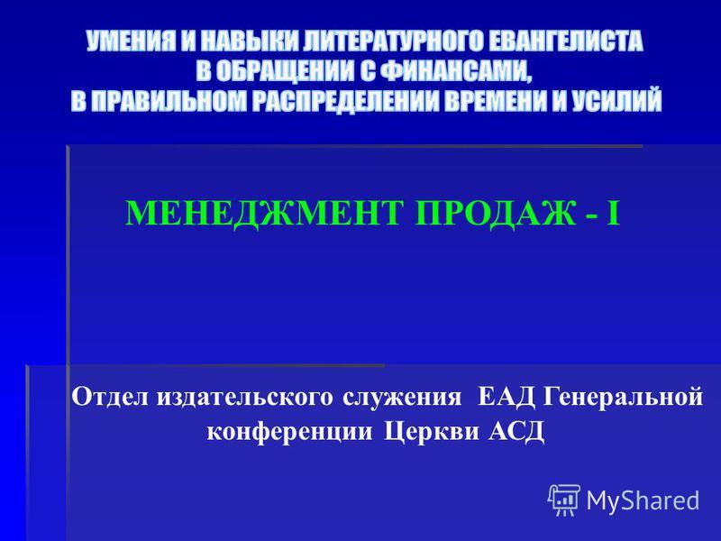 МЕНЕДЖМЕНТ ПРОДАЖ - I Отдел издательского служения ЕАД Генеральной конференции Церкви АСД