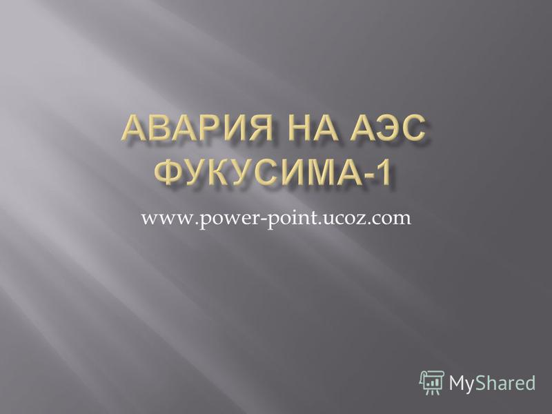www.power-point.ucoz.com